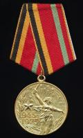 Russia (Soviet Union): Jubilee Medal for 'Thirty Years of Victory in the Great Patriotic War 1941-1945' (1945-1975). Instituted 1975