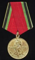 Russia (Soviet Union): Jubilee Medal for 'Twenty Years of Victory in the Great Patriotic War 1941-1945' (1945-1965). Instituted 1965