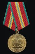 Russia (Soviet Union): Soviet Armed Forces Jubilee Medal 'For 70 Years of the Armed Forces of the USSR 1918-1988'. Instituted 1988