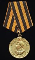 Russia (Soviet Union): Medal 'For the Victory Over Germany in the Great Patriotic War 1941-1945'. Instituted 1945
