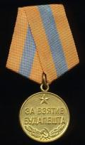 Russia (Soviet Union): Medal 'For the Capture of Budapest 1945'. Instituted 1945