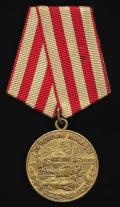 Russia (Soviet Union): Medal 'For The Defence of Moscow 1941-1942'. Instituted 1944